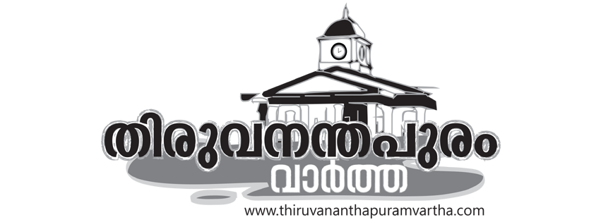 Thiruvananthapuram Vartha